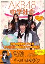 AKB48 Chugaku Shakai / Gakken / AKB48