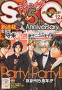 Jump Square 2012 December Issue [Cover] Shin Prince of Tennis (Shin Tennis no Oji-Sama)