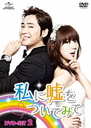 Lie to Me (Watashi ni Uso wo Tsuitemite) DVD Set 2