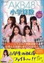 AKB48 Shogaku Sugaku / Gakken / AKB48