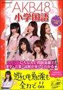 AKB48 Shogaku Kokugo / Gakken / AKB48