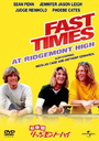 Fast Times At Ridgemont High [Priced-down Reissue]