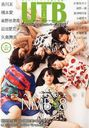 UP to boy Vol.208 2012 June Issue [Cover & Top Feature] NMB48