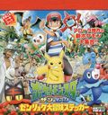 Pocket Monster Sun & Moon Zenryoku Daiboken Sticker (Marugoto Seal Book)