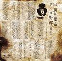 Demodori Kichiku Psycho Yaro (Saihan) / Gossip