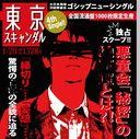 Tokyo Scandal / Gossip