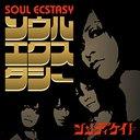 Soul Ecstasy / CindyKate
