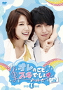 Heartstrings (You've Fallen for Me) <Uncut Version> DVD Box 1