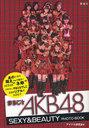 Marugoto AKB48 Sexy & Beauty Photobook / AKB48