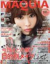 MAQUIA [Mini-size Edition] / Shueisha