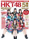 Nikkei Entertainment! HKT48 5th Anniversary Special / Nikkei BP sha