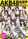 AKB48 Sosenkyo (General Election) Official Guide Book 2012 / AKB48