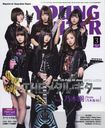 Young Guitar / Shinko Music Entertainment