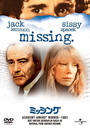 Missing (1982) [Priced-down Reissue]