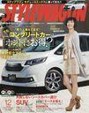 Style Wagon / Sanei Shobo
