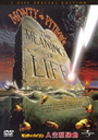 Monty Python's The Meaning Of Life Special Edition [Priced-down Reissue]