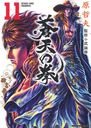 Fist of the Blue Sky (Souten no Ken) 11 (Xenon Comics DX)/Tetsuo Hara