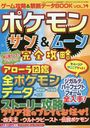 Game Koryaku & Kindan Data BOOK Vol. 14 [Feature] Pocket Monster San & Moon Tettei Koryaku (Sansai Mook)