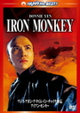 Iron Monkey Digitally Remastered Edition