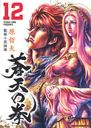 Fist of the Blue Sky (Souten no Ken) 12 (Xenon Comics DX)/Tetsuo Hara