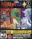 Nintendo DREAM January 2017 Issue [Feature] Pokemon (Pocket Monsters) Sun / Moon