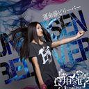 Unmeisen Believer / Sonoko Inoue