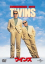 Twins [Priced-down Reissue]