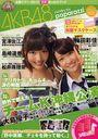 AKB Paparazzi Zenkoku Tour 2012 Koshiki Okkake Book / Shufu to Seikatsusha