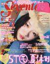 SEVENTEEN / Shueisha
