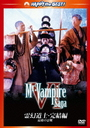Mr. Vampire Saga 4 [Priced-down reissue]