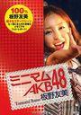 Minimum AKB48 Tomomi Itano / Idol Kenkyukai