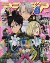 Animedia April 2017 Issue [Cover & Poster] Yuri!!! on Ice