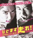 Make It Big [Blu-ray]/Movie