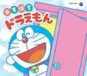 Columbia Kids Pack Asobo Doraemon [12-cm CD + Picture Book / Low-priced Edition]