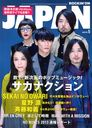 ROCKIN'ON JAPAN 2013 May Issue [Cover] Sakanaction/Rockin' on
