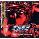 Pachisuro Hokuto no Ken 2 Ranse Haoden Tenha no Sho Original Soundtrack [CD+DVD]
