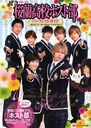 "Eiga to Gensaku ""ouran koko host bun"" (ouran high school host club) Perfect Guide (Hana to Yume Comics)"