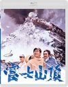 Fuji Sancho [Blu-ray]