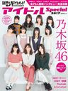Nikkei Entertainment! Idol Special 2017 [Cover & Top Feature] Nogizaka46