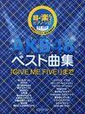 Cho Rakuraku Piano Solo AKB48 Best Kyokushu / Deplo MP
