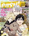 PASH! March 2017 Issue [Cover] Yuri!!! on Ice