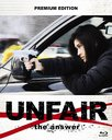 Unfair the answer Blu-ray Premium Edition [Blu-ray]