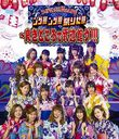 """Idoling!!! 15th LIVE """"ngu!!! ngu!!! Matsuri da!!!~ Yoki tokoro de Budoukangu!!!"""""""