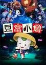 Tofu Kozo (Little Ghostly Adventures of the Tofu Boy) [DVD+Blu-ray] [Limited Release]