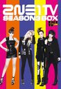 2NE1 TV Season 3 Box/2NE1