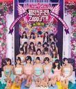 Idoling!!! Hatsu da! Tsuaa da!! ZEPPngu!!! + special contents Morita Suzuka Graduation Live