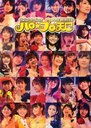 Hello!Project 2012 WINTER Haro Puro Tengoku Live Photobook - Rock-Chan & Fanky-Chan -