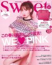 sweet / Takarajimasha