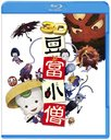 Tofu Kozo (Little Ghostly Adventures of the Tofu Boy) [3D Blu-ray+2D Blu-ray] [Limited Release] [3D]