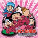 """Pachinko CR Momotaro Dentetsu Hirake! King Bonbijyon no Maki"" Original Soundtrack"